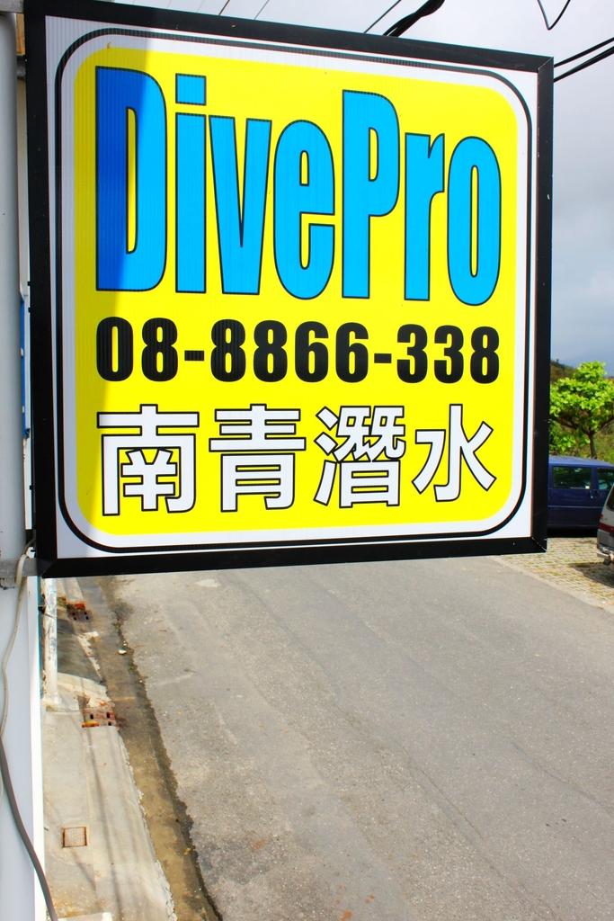 DivePro Kenting