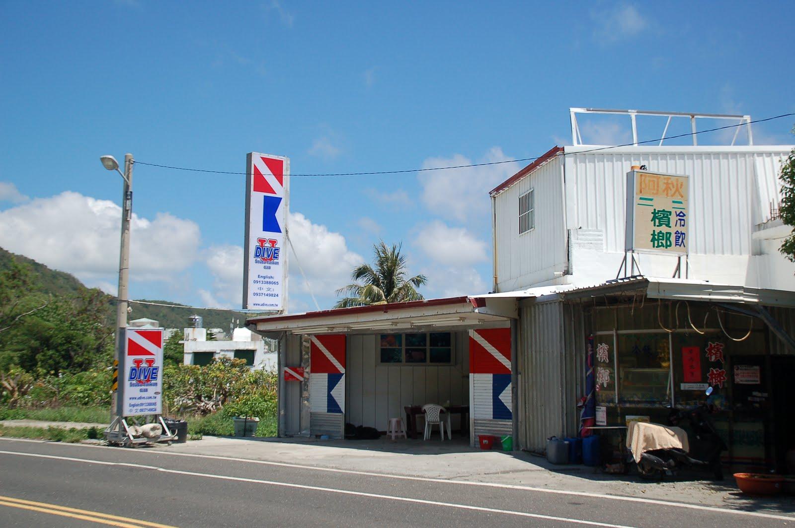 UDive dive shop & hostel